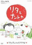 リタとナントカ リタとナントカのにちようび(通常)(DVD)