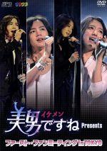 美男<イケメン>ですね Presents ファースト・ファンミーティング in TOKYO(通常)(DVD)