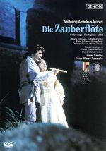モーツァルト:歌劇「魔笛」ザルツブルク音楽祭1982年(通常)(DVD)