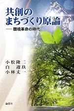 共創のまちづくり原論 環境革命の時代(単行本)