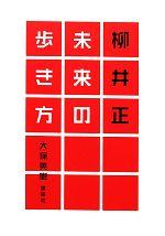 柳井正 未来の歩き方(単行本)