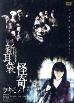 怪談新耳袋 怪奇 ツキモノ(通常)(DVD)