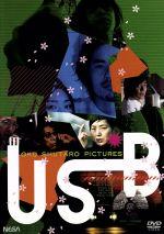 USB(通常)(DVD)
