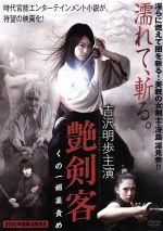 艶剣客~くの一 媚薬責め~(通常)(DVD)