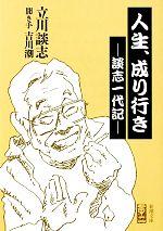 人生、成り行き 談志一代記(新潮文庫)(文庫)