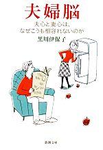 夫婦脳 夫心と妻心は、なぜこうも相容れないのか(新潮文庫)(文庫)