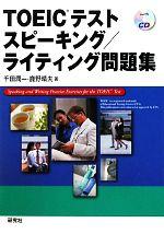 TOEICテスト スピーキング/ライティング問題集(CD付)(単行本)