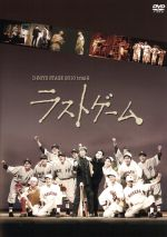 D-BOYS STAGE 2010 trial-2 ラストゲーム(通常)(DVD)