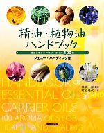 精油・植物油ハンドブック 健康と癒しのアロマ・オイル100種(単行本)