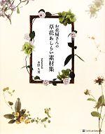 お花屋さんの草花あしらい素材集(DVD1枚付)(単行本)