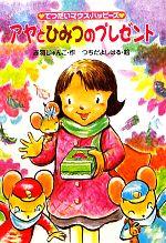アヤとひみつのプレゼント(てつだいマウス・ハッピーズ)(児童書)