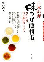 日本料理味つけ便利帳 だし たれ 合せ調味料386(単行本)