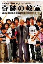 奇跡の教室 エチ先生と『銀の匙』の子どもたち 伝説の灘校国語教師・橋本武の流儀(単行本)