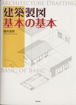 建築製図 基本の基本(単行本)