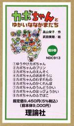 カボちゃんとゆかいななかまたち(既9巻)(児童書)