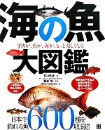 海の魚大図鑑 釣りが、魚が、海がもっと楽しくなる!(単行本)