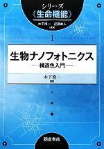 """生物ナノフォトニクス 構造色入門(シリーズ""""生命機能""""1)(単行本)"""
