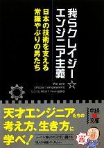 我らクレイジー☆エンジニア主義(中経の文庫)(文庫)