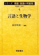 言語と生物学(シリーズ朝倉「言語の可能性」4)(単行本)