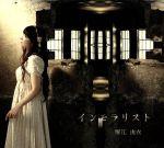 インモラリスト(初回限定盤)(DVD付)(DVD付)(通常)(CDS)