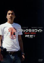 ブラック&ホワイト[ノーカット完全版]DVD-SET 2(通常)(DVD)