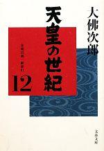 天皇の世紀 金城自壊/総索引(文春文庫)(12)(文庫)