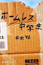 ホームレス中学生(幻冬舎よしもと文庫)(文庫)