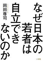 なぜ日本の若者は自立できないのか(単行本)