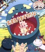 おまえうまそうだな(Blu-ray Disc)(BLU-RAY DISC)(DVD)