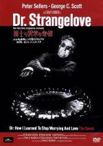 博士の異常な愛情(通常)(DVD)