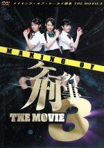 メイキング・オブ・ケータイ刑事 THE MOVIE3(通常)(DVD)