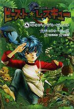 ビースト・レスキュー-幻のジャングル・ビースト(4)(児童書)