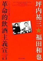 革命的飲酒主義宣言 ノンストップ時評50選!(単行本)