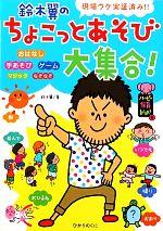 鈴木翼のちょこっとあそび大集合 現場ウケ実証済み!!(ハッピー保育books)(単行本)