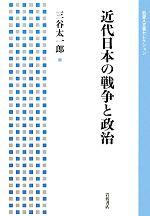 近代日本の戦争と政治岩波人文書セレクション