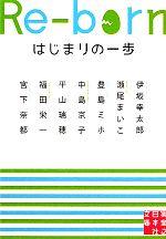 Re-born はじまりの一歩(実業之日本社文庫)(文庫)
