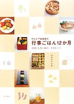 サルビア給食室の行事ごはん12か月 大切にしたい日の、幸せレシピ(単行本)