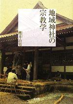 地域神社の宗教学(単行本)