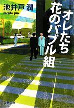 オレたち花のバブル組 半沢直樹 2(文春文庫)(文庫)