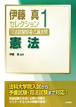 伊藤真セレクション 司法試験短答式過去問-憲法(1)(単行本)