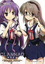 CLANNAD Magic Hour(なごみ文庫)(文庫)