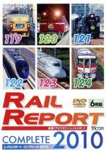 レイルリポート コンプリート2010 2010年レイルリポート(119号~124号)が見た鉄道界の動き(通常)(DVD)