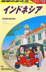 インドネシア(地球の歩き方D25)(2011‐2012年版)(単行本)