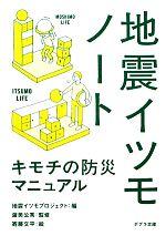 地震イツモノート キモチの防災マニュアル(ポプラ文庫)(文庫)