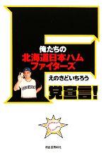 F党宣言! 俺たちの北海道日本ハムファイターズ(単行本)
