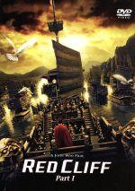 レッドクリフ PartI(通常)(DVD)