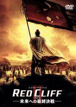 レッドクリフ PartⅡ-未来への最終決戦-(通常)(DVD)