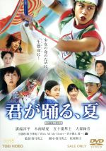 君が踊る、夏(通常)(DVD)