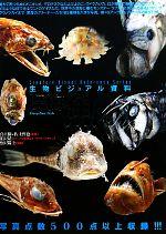 生物ビジュアル資料 深海魚(単行本)