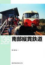 南部縦貫鉄道(RM LIBRARY)(単行本)